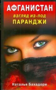 Наталья Бахадори: Афганистан. Взгляд из-под паранджи. Афганистан глазами русской женщины
