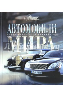 Автомобили мира - А.А. Краснов
