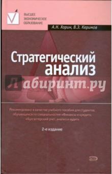 Стратегический анализ: учебное пособие. 2-е изд., перераб. и доп. - Хорин, Керимов