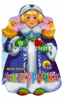 Вырубка: Снегурочка - Ирина Гурина