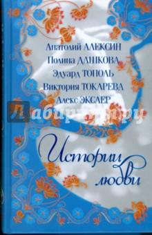 Алексин, Дашкова, Тополь: Истории любви ISBN: 978-5-17-043632-3  - купить со скидкой
