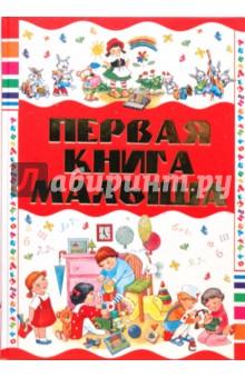 Первая книга малыша - Елена Чайка