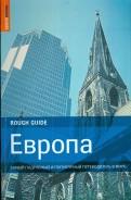 Адамкзак, Браун, Бусфилд: Европа. Самый подробный и популярный путеводитель в мире