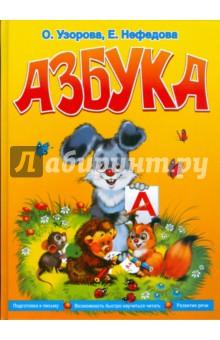 Азбука - Узорова, Нефедова