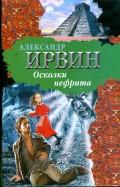 Александр Ирвин: Осколки нефрита