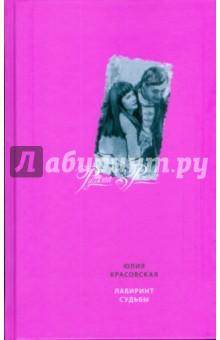 Лабиринт судьбы - Юлия Красовская