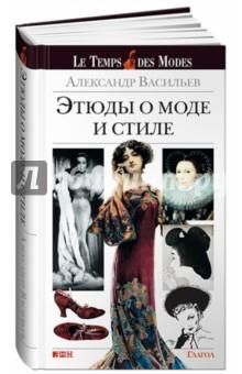 Этюды о моде и стиле - Александр Васильев