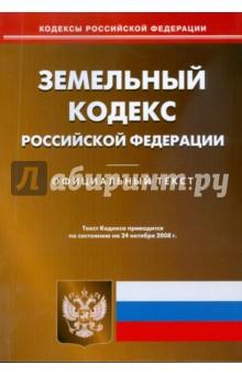 Земельный кодекс Российской Федерации на 24.10.08