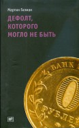 Мартин Гилман - Дефолт, которого могло не быть обложка книги