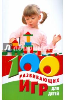100 развивающих игр для детей