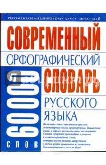 Современный орфографический словарь русского языка: 60 тысяч слов