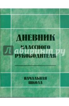 Дневник классного руководителя: начальная школа - Любовь Гайдина