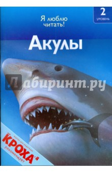 Акулы - Дениз Райан