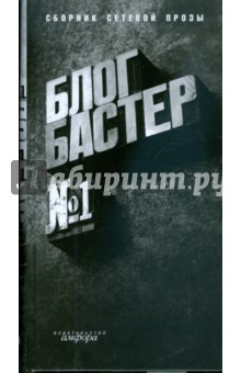 Купить Илья Бояшов: БлогБастер ISBN: 978-5-367-00792-3