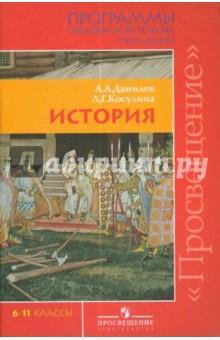 primenenie-elektronniy-uchebnik-istoriya-rossii-10-11-klass-danilov-kosulina-iskusstve-prezentatsiya-otkritiy