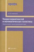 Вера Калинина - Теория вероятностей и математическая статистика. Компьютерно-ориентированный курс (7511) обложка книги