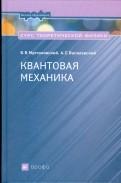 Мултановский, Василевский: Курс теоретической физики: Квантовая механика (1004)