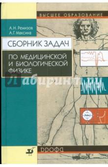 Сборник задач по медицинской и биологической физике (8886) - Ремизов, Максина