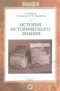 Репина, Зверева, Парамонова: История исторического знания: пособие для вузов