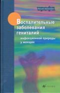 Бакулев, Степанов, Василенко: Воспалительные заболевания гениталий инфекционной природы у женщин (3264)