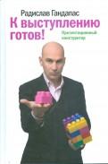 Радислав Гандапас: К выступлению готов! Презентационный конструктор