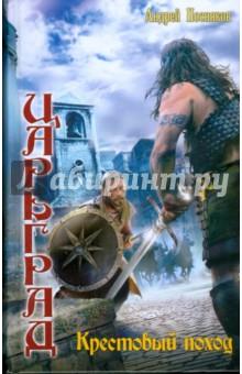 Царьград 3: Крестовый поход - Андрей Посняков