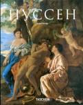 Генри Кизор: Никола Пуссен. 1594-1665