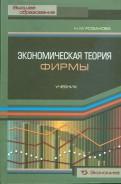 Надежда Розанова: Экономическая теория фирмы. Учебник