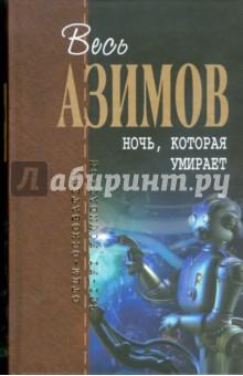 Ночь, которая умирает - Айзек Азимов