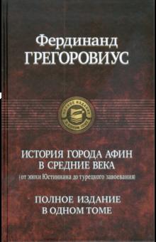 Фердинанд Грегоровиус: История города Афин в Средние века