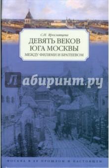 Девять веков юга Москвы (синяя) Москва в ее прошлое - Светлана Ярославцева