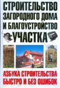 Юрий Шухман: Строительство загородного дома и благоустройство участка