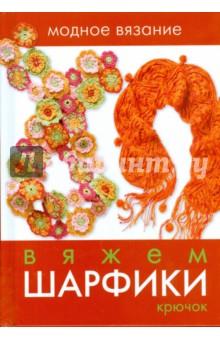 Купить Вяжем шарфики. Крючок ISBN: 978-5-366-00356-8