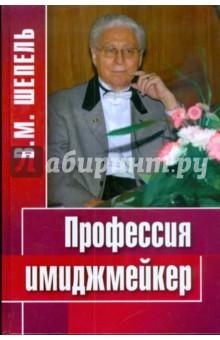 Профессия имиджмейкер - Виктор Шепель
