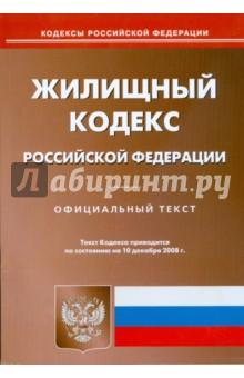 Жилищный кодекс Российской Федерации на 10.12.08