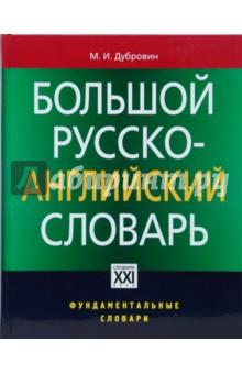 Большой русско-английский словарь - Марк Дубровин