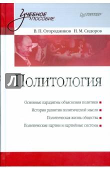 Политология. Учебное пособие - Огородников, Сидоров