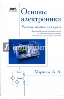 Основы электроники. Учебное пособие для вузов - Алексей Марченко