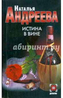 Истина в вине - Наталья Андреева