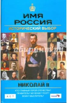Николай II: Имя Россия. Исторический выбор 2008 - Петр Мультатули