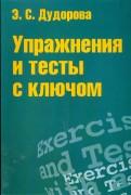 Элли Дудорова: Упражнения и тесты с ключом. Приложение к пособию