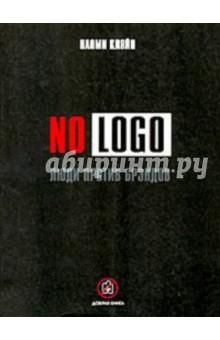 NO LOGO. Люди против брендов - Наоми Кляйн
