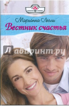 Вестник счастья (09-062)