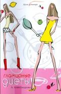 А. Александрова: Гламурные диеты