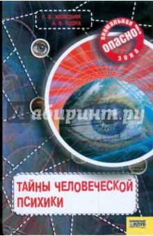 Тайны человеческой психики - Железняк, Козка