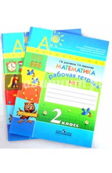 Математика. 2 класс: Рабочая тетрадь. Комплект из 2-х частей