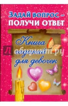 Купить Задай вопрос - получи ответ. Книга гаданий для девочек ISBN: 978-5-271-21798-2
