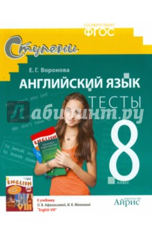 афанасьева английский 8 класс pdf