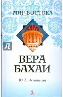 Вера бахаи - Юлий Иоаннесян