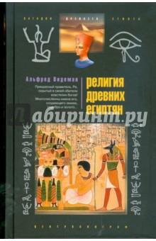 Религия древних египтян - Альфред Видеман